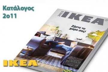 Ikea_catalogue_2011