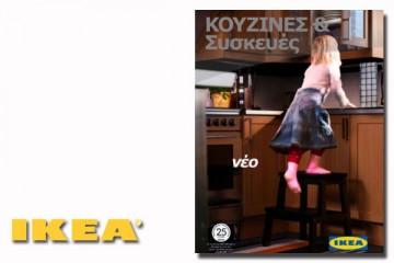 Ikea_kitchen_catalogue