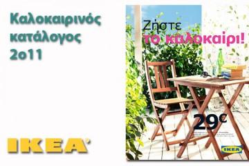 ikea-2011-catalogue-summer-greece