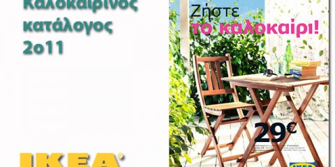 ikea-2011-catalogue-summer-greece