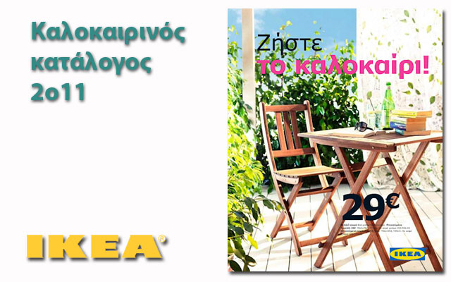 Ikea Catalogue Greece In English Top Furniture Of 2016