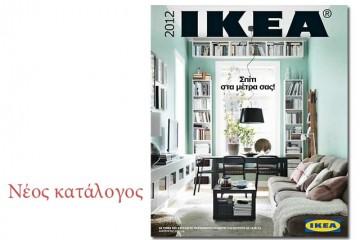 ikea_catalogue_2012
