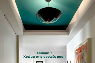 colored_ceilings_3