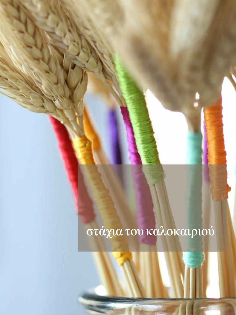 στάχια + χρώματα του καλοκαιριού